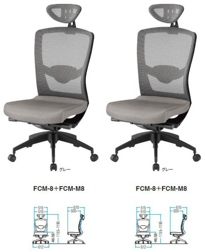 FCM-8+FCM-M8チェア 2脚セット 【 ランバーサポート付 】 【 ヘッドレスト付 】 【 肘なし 】 【 選べる張地カラー 全2色 布張り 】 【 選べるキャスタータイプ 】 椅子 オフィスチェア パソコンチェア デスクチェア PCチェア OAチェア メッシュチェア TOKIOチェア
