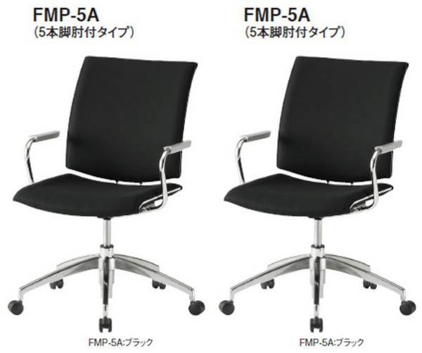 FMP-5ALチェア 同色2脚セット 【 5本脚 】 【 肘付き 】 【 選べる張地カラー 全7色 ビニールレザー張り 】 会議ミーティングチェア オフィスチェア パソコンチェア デスクチェア PCチェア OAチェア ロビーチェア TOKIOチェア