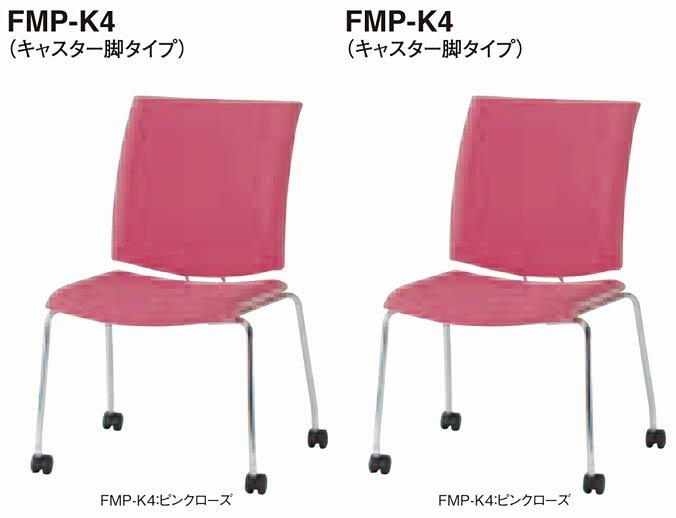 FMP-K4Lチェア 同色2脚セット 【 キャスター脚 】 【 肘なし 】 【 選べる張地カラー 全7色 ビニールレザー張り 】  会議ミーティングチェア オフィスチェア パソコンチェア デスクチェア PCチェア OAチェア ロビーチェア TOKIOチェア