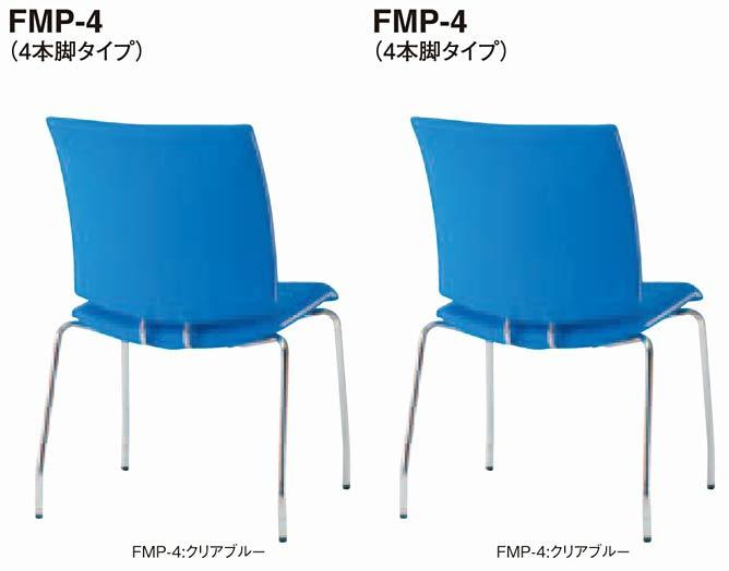 FMP-4チェア 同色2脚セット 【 4本脚 】 【 肘なし 】 【 選べる張地カラー 全6色 布張り 】 会議チェア ミーティングチェア オフィスチェア パソコンチェア デスクチェア PCチェア OAチェア ビジネスチェア ロビーチェア TOKIOチェア
