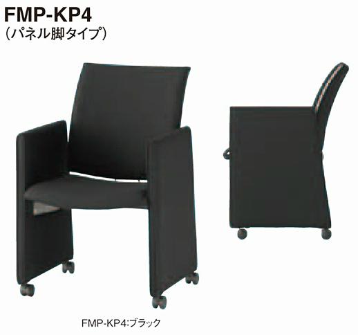 FMP-KP4チェア 【 パネル脚 】 【 肘付き 】 【 選べる張地カラー 全6色 布張り 】 会議チェア ミーティングチェア オフィスチェア パソコンチェア デスクチェア PCチェア OAチェア ビジネスチェア ロビーチェア TOKIOチェア