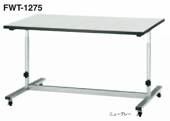 上下昇降作業用テーブル FWT-1275 作業用テーブル 上下昇降テーブル 【 手動つまみ式 】 【 支柱にメモリ付き 】 【 ニューグレー色 】 【 W1200×D750×H700~1000 】 【 簡易組立商品 】 TOKIOテーブル