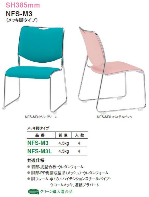 NFS-M3チェア 同色4脚セット 【 SH385mmタイプ 】 【 肘なし 】 【 選べる張地カラー 全6色 布張り 】 【 ループ脚 メッキ脚 】 会議チェア ミーティングチェア TOKIOチェア