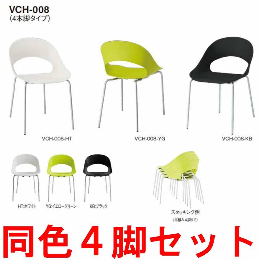 スタッキングチェア リフレッシュチェア VCH-008チェア 同色4脚セット 【 4本脚タイプ 】 【 選べるカラー 全3色 】 【 完成品 】 TOKIOチェア