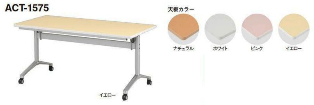 フールディングテーブル スタッキングテーブル ACT-1575テーブル W1500 【 選べる天板カラー 全4色 ナチュラル ホワイト ピンク イエロー 】 【 スタッキング可能 】 【 天板跳ね上げ式 】 【 高さ調整機能付 】 【 ナイロン双輪キャスター 】 組立家具 TOKIOテーブル