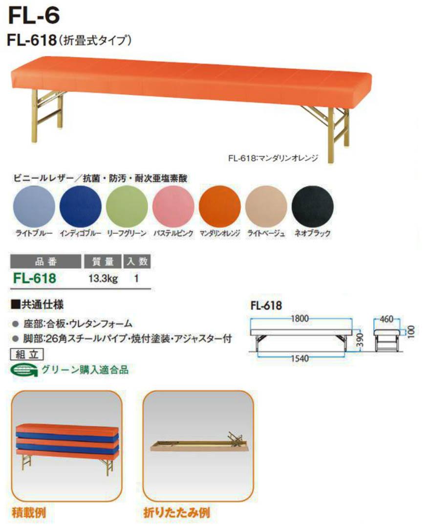 折りたたみ式ロビーチェア FL-6 【 折りたたみ式ベンチ 】 【 選べる張地カラー 全7色 ビニールレザー張り 抗菌・防汚・次亜塩素酸 】 【 脚折れ椅子 】 【 積載可能 】 組立家具 TOKIOチェア
