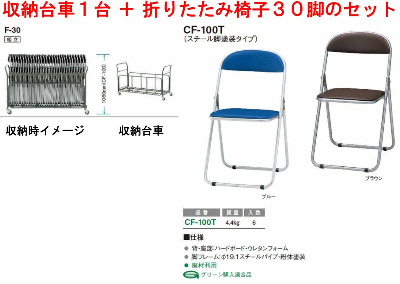折りたたみパイプ椅子30脚+収納台車のセット 【 選べる張地カラー 全2色 ウレタンレザー張り 】 【 スチール脚塗装タイプ 】 一部組立家具 TOKIOチェア