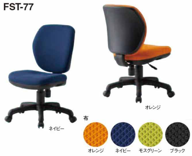 オフィスチェア FST-77チェア 【 ミドルバック 肘なし 】 【 選べる張地カラー 全4色 布張り 】 【 ナイロン双輪キャスター付き 】 【 法人様お届け商品 】 事務用回転椅子 TOKIOチェア
