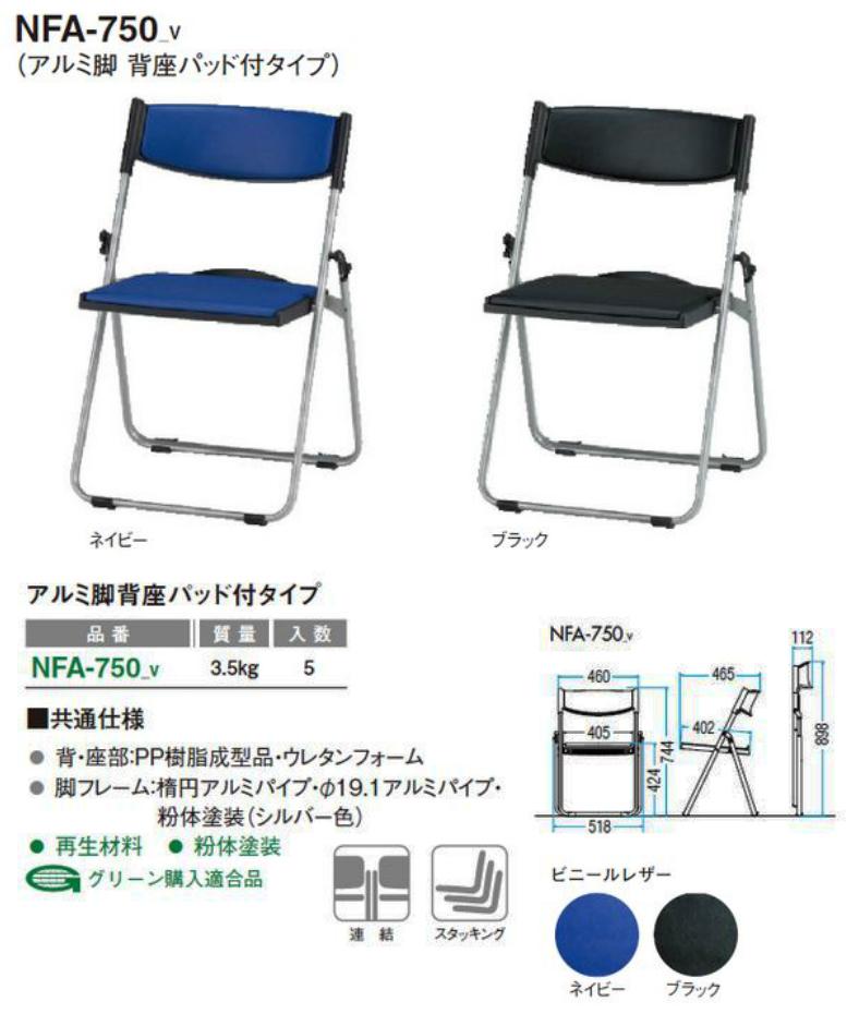 折りたたみパイプ椅子 同色5脚セット NFA-750Vチェア 【 背座パッド付き 】 【 選べる背座カラー 全2色 ネイビー色 or ブラック色 】 【 軽量 アルミ脚 】 完成品 TOKIOチェア