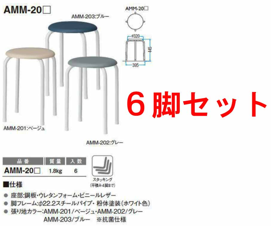 スツール 同色6脚セット AMM-20チェア 【 選べる座面カラー 全3色 】 完成品 TOKIOチェア