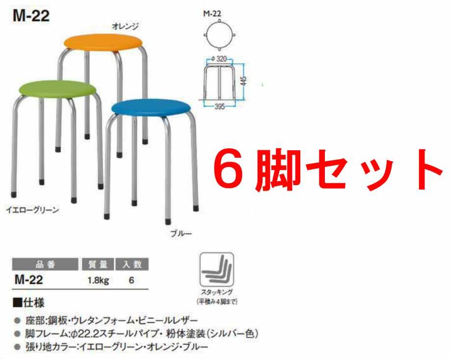 スツール 同色6脚セット M-22チェア 【 選べる座面カラー 全3色 】 完成品 TOKIOチェア