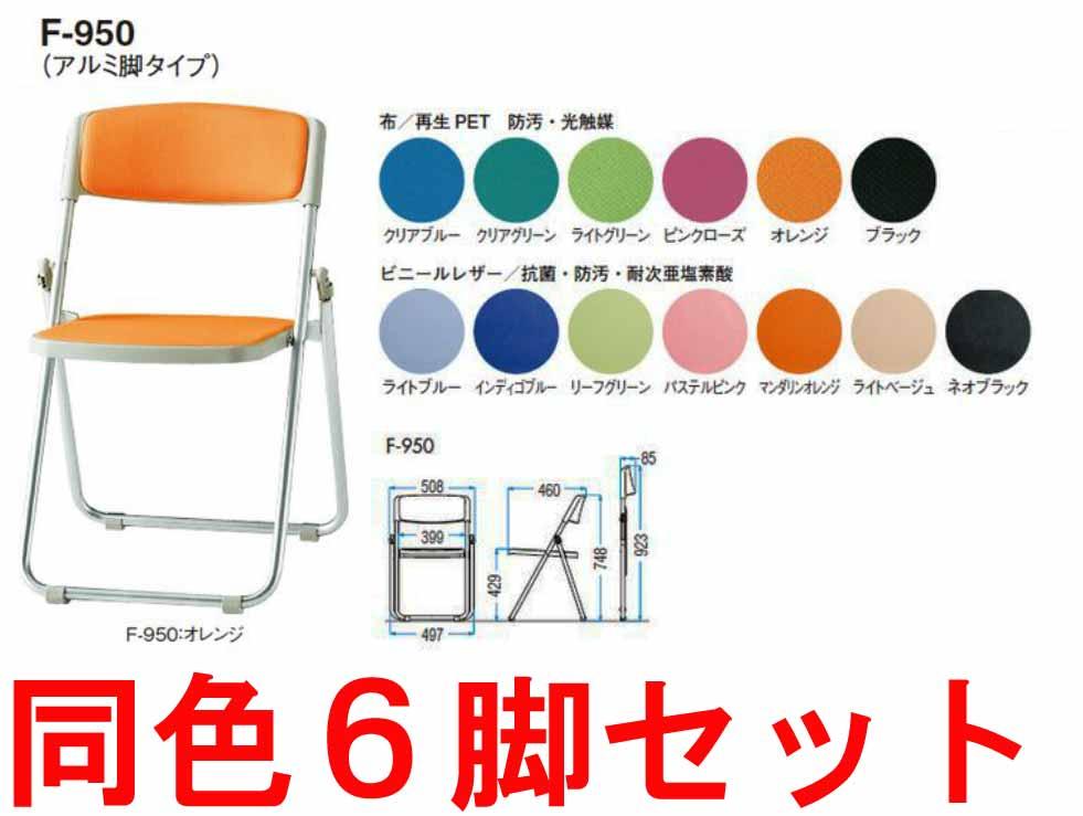 折りたたみパイプ椅子 同色6脚セット F-950チェア 【 背座パッド付き 】 【 選べる座面カラー 全13色 布張り or ビニールレザー張り 防汚 光触媒 】 【 軽量 アルミ脚 】 完成品 TOKIOチェア