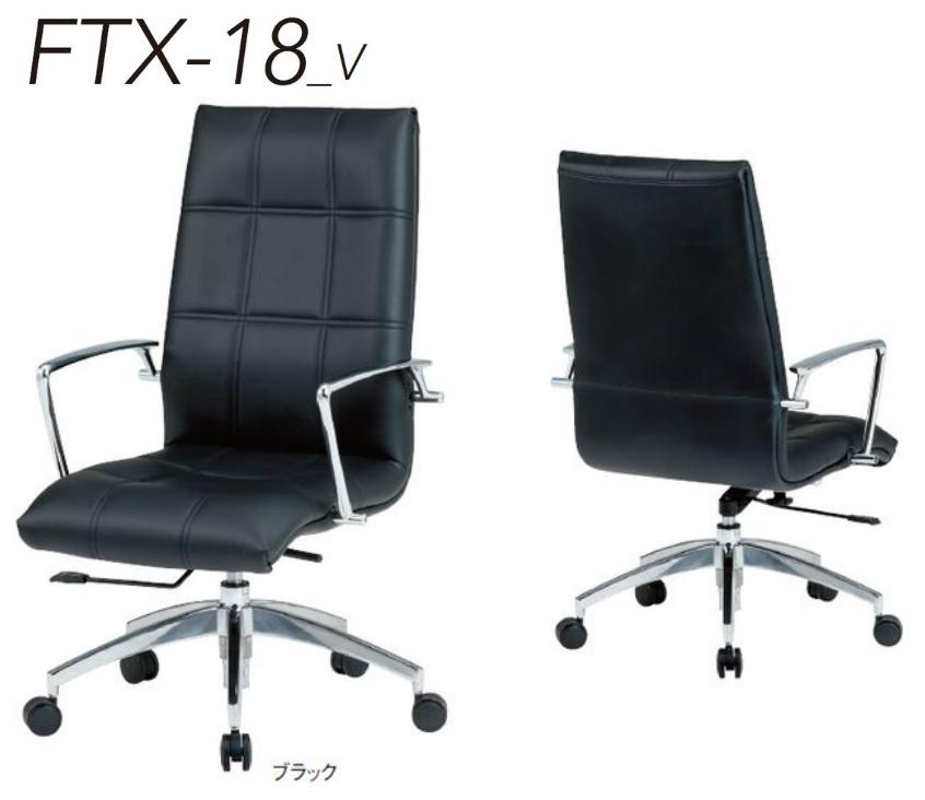 マネージャーチェア FTX-18_Vチェア 【 肘付き 】 【 PVCレザー張り 】 【 ブラック色 】 事務用回転椅子  TOKIOチェア