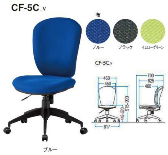 オフィスチェア CF-5C_Vチェア 【 肘なし 】 【 選べる張地カラー 全3色 布張り 】 【 ウレタン双輪キャスター付き 】 事務用回転椅子 TOKIOチェア