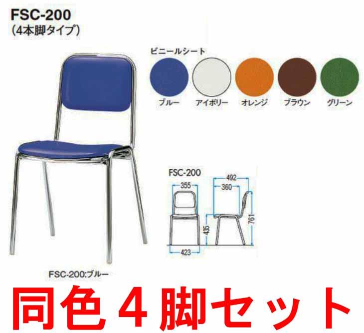 リフレッシュチェア FSC-200チェア 同色4脚セット 【 選べる背座の張地カラー 全5色 ビニールシート張り 】 【 4本脚タイプ 】  TOKIOチェア
