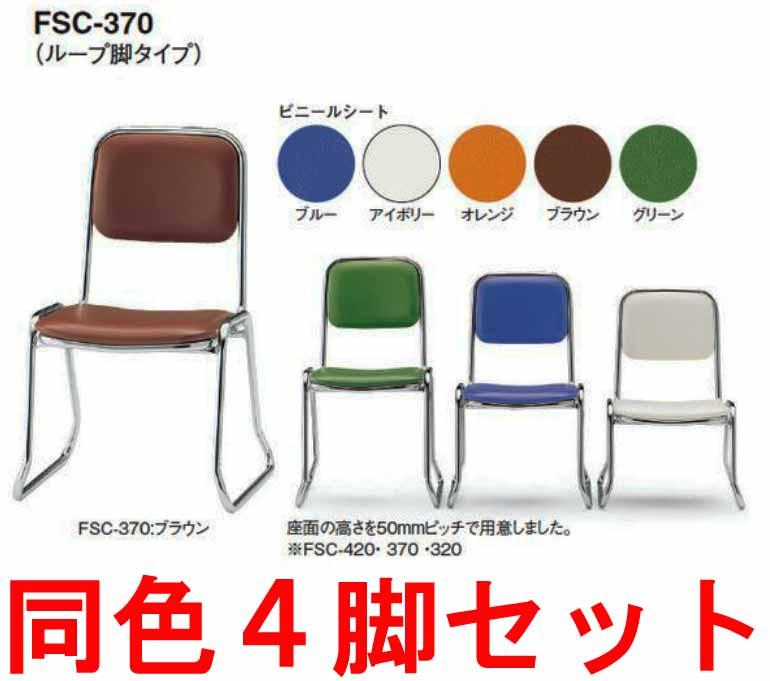 リフレッシュチェア FSC-370チェア 同色4脚セット 【 選べる背座の張地カラー 全5色 ビニールシート張り 】 【 ループ脚タイプ 】  TOKIOチェア