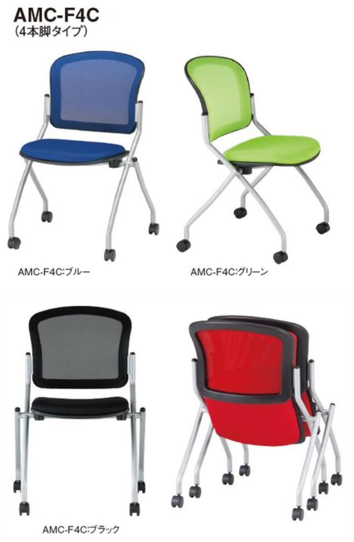 【 法人格限定 】 ネスティングチェア AMC-F4Cチェア 4脚セット 【 肘なし 】 【 選べる張地カラー 全4色 布張り 】 【 ナイロン双輪キャスター脚 】ミーテイングチェア TOKIOチェア