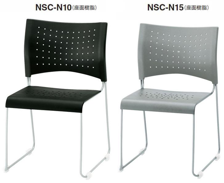 【 法人格限定 】 スタッキングチェア NSC-N 同色4脚セット 【 肘なし 】 【 選べる 全2色 背座樹脂タイプ 】 【 ループ脚 】 【 連結パーツ付き 】 ミーティングチェア TOKIOチェア