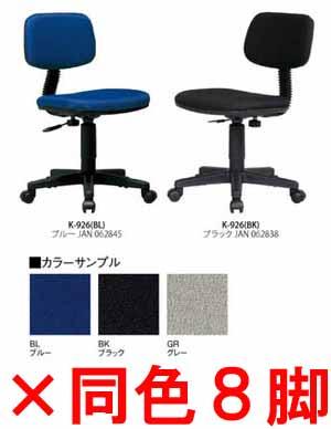 オフィスチェア 同色8脚セット K-926チェア 【 肘なし 】 【 選べるカラー 全5色 布張り 】 【 ナイロン双輪キャスター 】 【 5本脚 】 【 お客様組立 簡単ノックダウン方式 】 事務用回転椅子