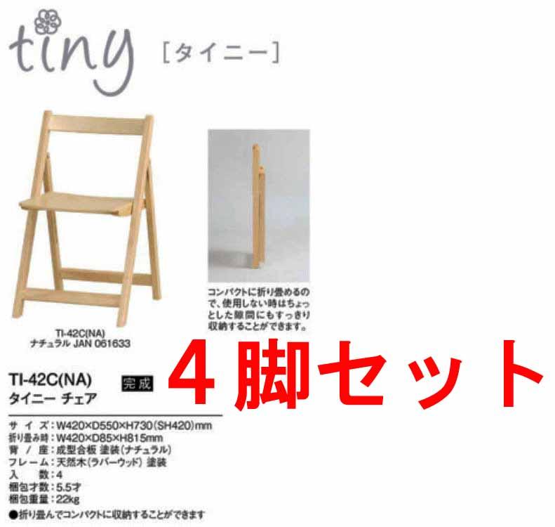 折りたたみ木製ダイニングチェア 4脚セット 【 ナチュラル色 】 木製チェア 【 完成品 】 弘益チェア