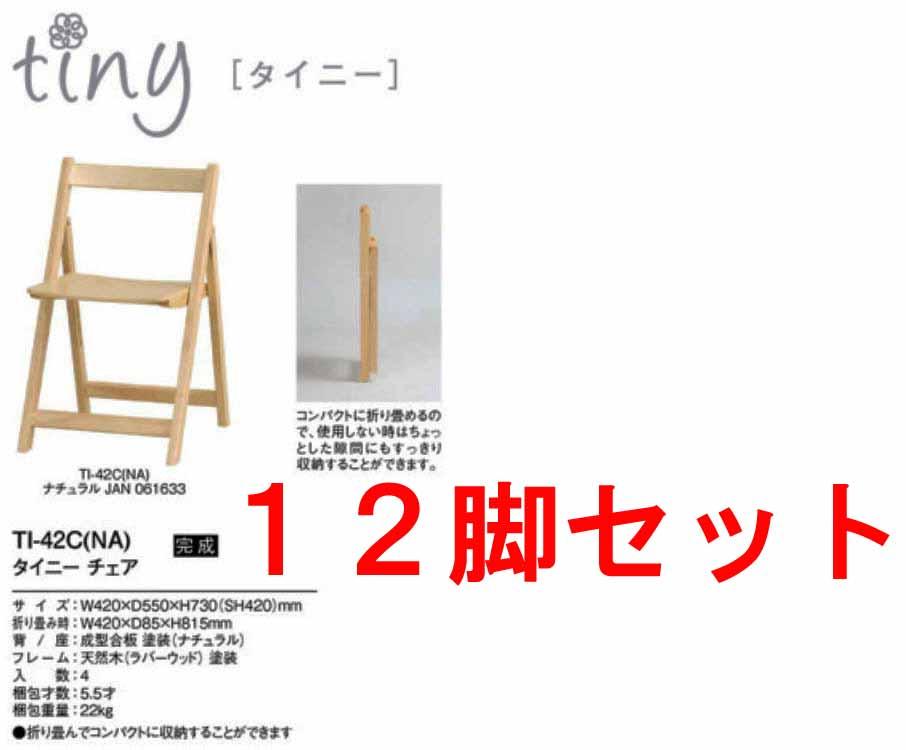 折りたたみ木製ダイニングチェア 12脚セット 【 ナチュラル色 】 木製ステップチェア 【 完成品 】 弘益チェア