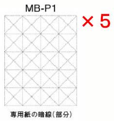 プラス 折りたたみ式 ミーテイング用ボード専用替紙 5冊分 MB-P1 【 1冊50枚×5冊=5冊250枚 】 【 暗線入 】  PLUS