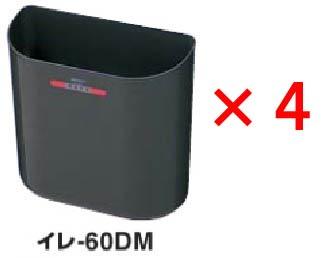 コクヨ リサイクルボックス デスクサイドタイプ 4ケセット 【 7.5L サイズ:Mサイズ 】 【 ダークグレー色 】 【 固定用強力マグネットシート付 】 【 分別シール付き 小 1シート 】 【 送り付け 】】 オフィス清掃関連用品