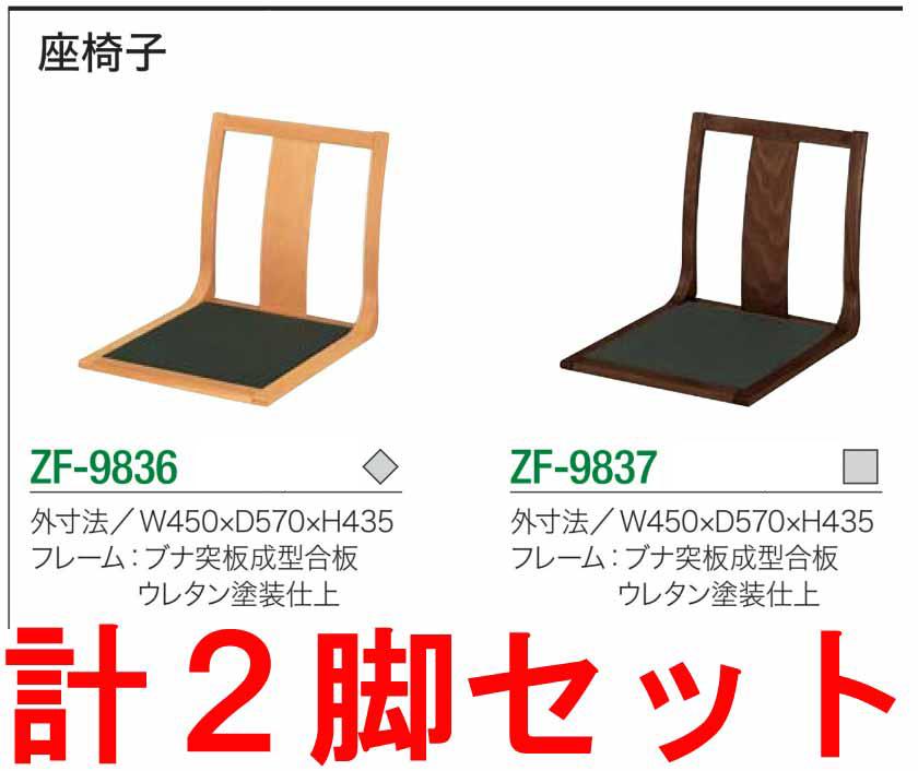 座椅子 2脚セット 木製チェア ZF-9836 ZF-9837 【 選べるカラー 全2色 】 寺院用 神社用 冠婚葬祭用チェア 医療福祉施設家具 法事用チェア ダイニングチェア リビングチェア 来客用チェア ナイキ椅子