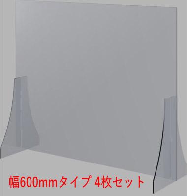 デスクスクリーン 3mm(クリア色) 高さ800mm 幅600mm ハイタイプ 4枚セット アイリスチトセ 脚:ポリカーボネート製 W600×D300×H800mm 受付カウンター,受付窓口,デスク,テーブル向け(PA80-0680P) お客様組立 パネル:ポリカーボネート製