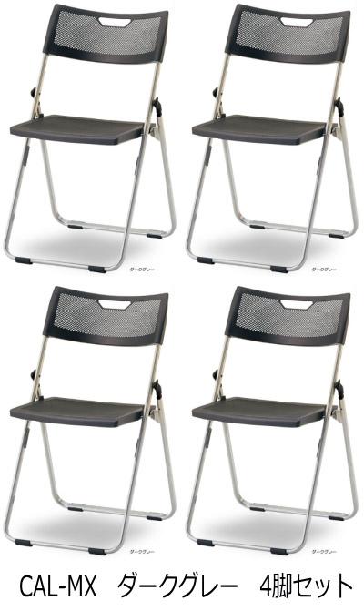 CAL-MX 折りたたみチェア[4脚セット][背座:樹脂メッシュ][軽量設計][スタッキング可能][床キズ防止 プレパラート付][樹脂ロック機構][ダークグレー色]