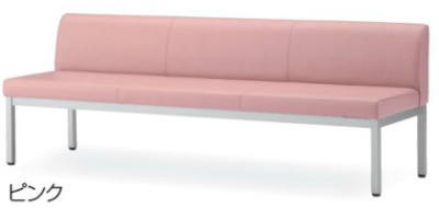 ロビーチェア フルータ4型[FLUTA4]ストレート脚 3人掛け用 CLB-1853 GTL03[W1800×D540×H640mm(SH385mm][ビニールレザー ピンク色][お客様組立][受注生産]病院・医院・医療・福祉施設・デイサービス・デイケア・ショートステイ・グループホーム・介護保険施設向け