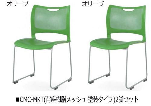 MC-Mシリーズ CMC-MKT01 ミーティングチェア 2脚セット[背座樹脂メッシュ][オリーブ色][ループ脚][メラミン焼付塗装脚][スタッキング可][連結脚プレパラート付][グリーン購入法適合]オフィス,SOHO,会議室,事務所,ご自宅,病院,公共施設,学校・学習塾向け
