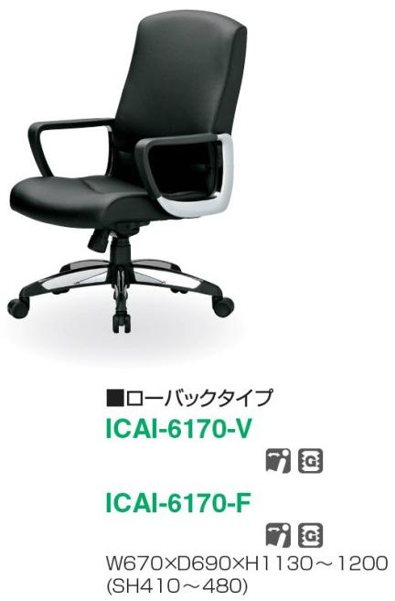 ICAI-6170 チェア 【 ローバック 】 【 固定肘 肘付き 】 【 選べる張り地カラー 全4色 布張り or ビニールレザー張り 】 事務用回転椅子 オフィスチェア OAチェア パソコンチェア PCチェア デスクチェア 高級チェア ビジネスチェア