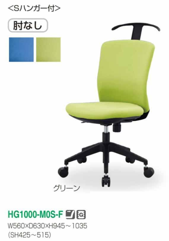 オフィスチェア HG-1000チェア 【 アームレス 肘なし 】 【 選べる張地カラー 全2色 ブルー色 or グリーン色 】 【 ハンガー付き 】 【 ナイロンキャスター 】 【 背もたれロッキング 】 事務用回転椅子 アイリスチトセチェア