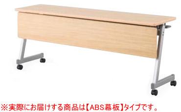 アイリスチトセ CFTX-Z1845P フォールディングテーブル ナチュラルカラーコーディネート対応天板 ABS幕板付き[1800W×450D×700Hmm][棚付][指つめ防止設計][スリム収納設計][選べるカラー全2色][お客様組立]