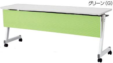 アイリスチトセ CFTX-ZW1845P フォールディングテーブル[1800W×450D×H700mm][棚付][グリーン色幕板付][指つめ防止設計][独立連動幕板][お客様組立家具]オフィス,SOHO,会議室,セミナー,医療・福祉施設,病院,公共施設,学校,学習塾向け
