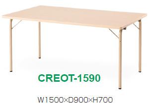 リーズOTテーブル[REASE-OT][折りたたみ可能][1500W×900Dmm][アジャスター付]病院・医院・医療・福祉施設・デイサービス・デイケア・ショートステイ・グループホーム・介護保険施設向け