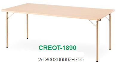 リーズOTテーブル[REASE-OT][折りたたみ可能][1800W×900Dmm][アジャスター付]病院・医院・医療・福祉施設・デイサービス・デイケア・ショートステイ・グループホーム・介護保険施設向け