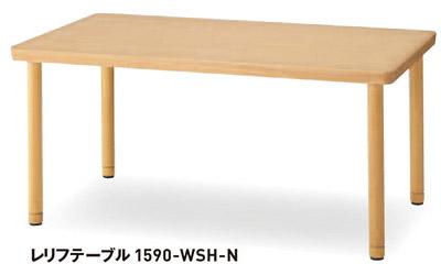 レリフテーブル[RELIFE][木製][1500W×900Dmm][スペーサー付][選べる天板カラー全2色][お客様組立]病院・医院・医療・福祉施設・デイサービス・デイケア・ショートステイ・グループホーム・介護保険施設向け