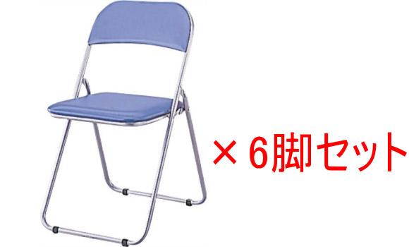 ナカバヤシ CX-201 折りたたみチェア 6脚セット[ブルー色][完成品]オフィス・SOHO・会議室・自宅・医療・福祉施設・病院・公共施設・学校・学習塾向け