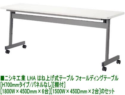 ニシキ工業 LHA はね上げ式テーブル フォールディングテーブル[H700mmタイプ/パネルなし][棚付][1800W×450D×700Hmm×6台][1500W×450D×700Hmm×2台][天板:選べる全5色][お客様組立]
