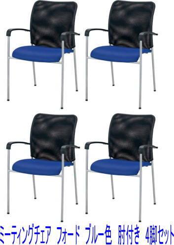 関家具 ミーティングチェア フォード[ford][4脚セット][固定肘付き][ブルー色][4本脚][背:メッシュ][座:クッション][完成品]会議室,オフィス,SOHO,病院,福祉施設,市役所,公共施設,ご自宅向け