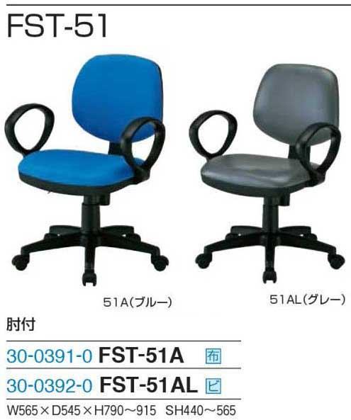 FST-5チェア 【 サークル肘 固定肘 肘付き 】 【 選べる張地 全2色 布張り or ビニール張り 】 【 カーペット用 ナイロン双輪キャスター 】 事務用回転椅子 ビジネスチェア オフィスチェア パソコンチェア デスクチェア OAチェア