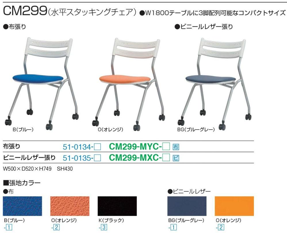 CM299チェア スタッキングチェア 【 同色2脚セット 】 【 肘なし 】 【 選べる座面カラー 全5色 】 CM299 チェア 会議チェア ミーティングチェア 打合せチェア 応接チェア 面接チェア セミナーチェア