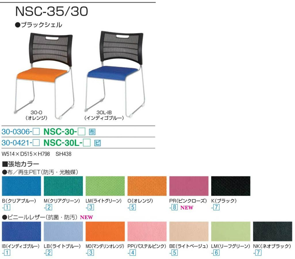 NSC-35チェア スタッキングチェア 【 同色4脚セット 】 【 肘なし 】 【 選べる座面カラー 全13色 】 NSC-35 チェア 会議チェア ミーティングチェア 打合せチェア 応接チェア 面接チェア セミナーチェア