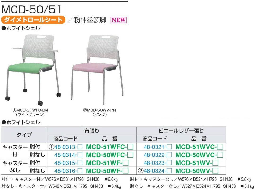 MCD-50_51チェア スタッキングチェア 【 同色4脚セット 】 【 肘なし 】 【 選べる座面カラー 全9色 】 MCD-50_51 チェア 会議チェア ミーティングチェア 打合せチェア 応接チェア 面接チェア セミナーチェア