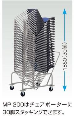専用チェアポーター 【 ミーティングチェア MP-200用  メッシュスタックチェア 】 【 W628×D1078×H852mm 】 【 30脚 スタッキング可能 】  会議用チェア ミーティング チェア  ( MP-200 mesh CHAIR ) ビジネスオフィス 会議室  講演室 教室