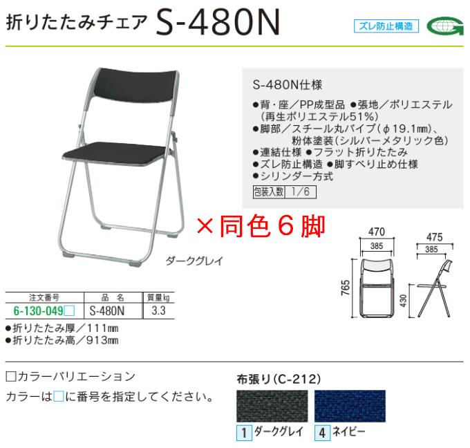 折りたたみチェア S-480N 同色6脚セット 【 選べる背座カラー 全2色 】 【 折りたたみ厚 111mm 】 【 折りたたみ高 913mm 】 【 軽量タイプ 】 【 完成品渡し 】 ウチダチェア 折りたたみイス 折りたたみ椅子