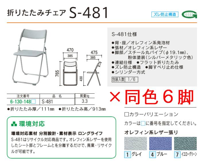 折りたたみチェア S-481 同色6脚セット 【 選べる背座カラー 全2色 】 【 折りたたみ厚 111mm 】 【 折りたたみ高 913mm 】 【 軽量タイプ 】 【 完成品渡し 】 ウチダチェア 折りたたみイス 折りたたみ椅子