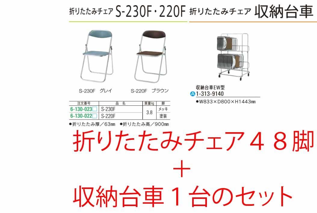 折りたたみチェア S-230F S-220F 同色48脚+収納台車のセット商品 【 選べる背座カラー 全3色 】 【 折りたたみ厚 63mm 】 【 折りたたみ高 900mm 】 【 やや軽量タイプ 】 【 完成品渡し 】 ウチダチェア 折りたたみイス 折りたたみ椅子